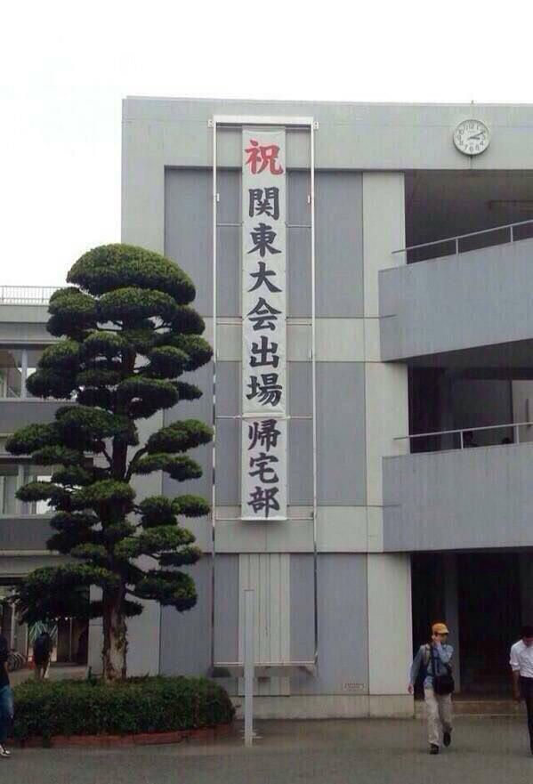 おめでとう! 関東大会に出場した活動実態の分からない帰宅部(笑)