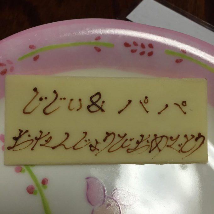 【食べ物誤植おもしろ画像】おじいちゃんとパパの誕生日ケーキを注文してプレートを確認したら(笑)