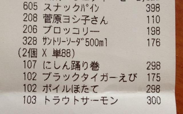 誰? スーパーのレシートに記載されていた謎の商品菅原ヨシ子さん(笑)