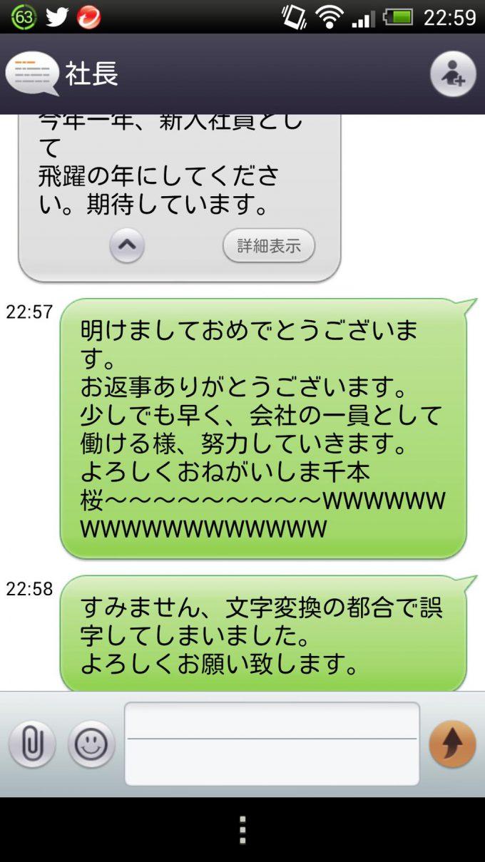 千本桜! 社長に明けましておめでとうLINEを送る時に痛恨の誤送信(笑)