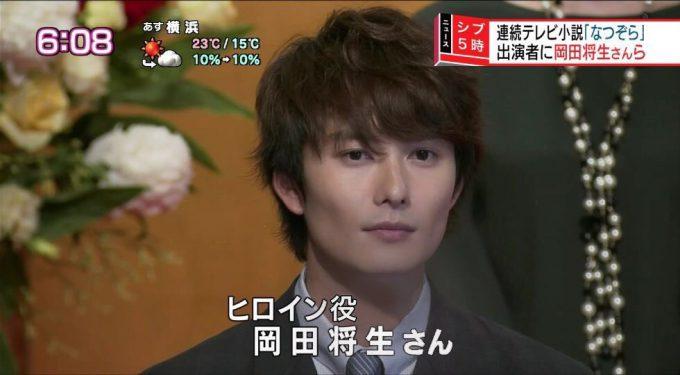 ヒロイン! NHK連続テレビ小説『なつぞら』のヒロイン役に岡田将生(笑)