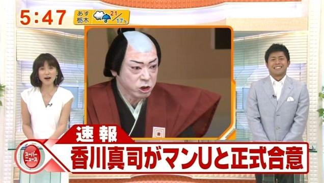【テレビ誤植テロップおもしろ画像】香川違い! 香川真司がマンUと正式合意した時に間違って香川照之の顔写真を放送(笑)