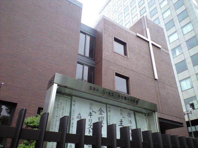 名古屋中央教会
