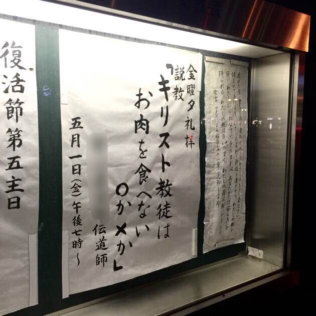 名古屋中央教会で行われた説教