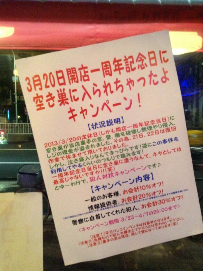 【事件の張り紙おもしろ画像】負けるか! 開店一周年記念日に空き巣に入られたお店が犯人に対抗した策(笑)