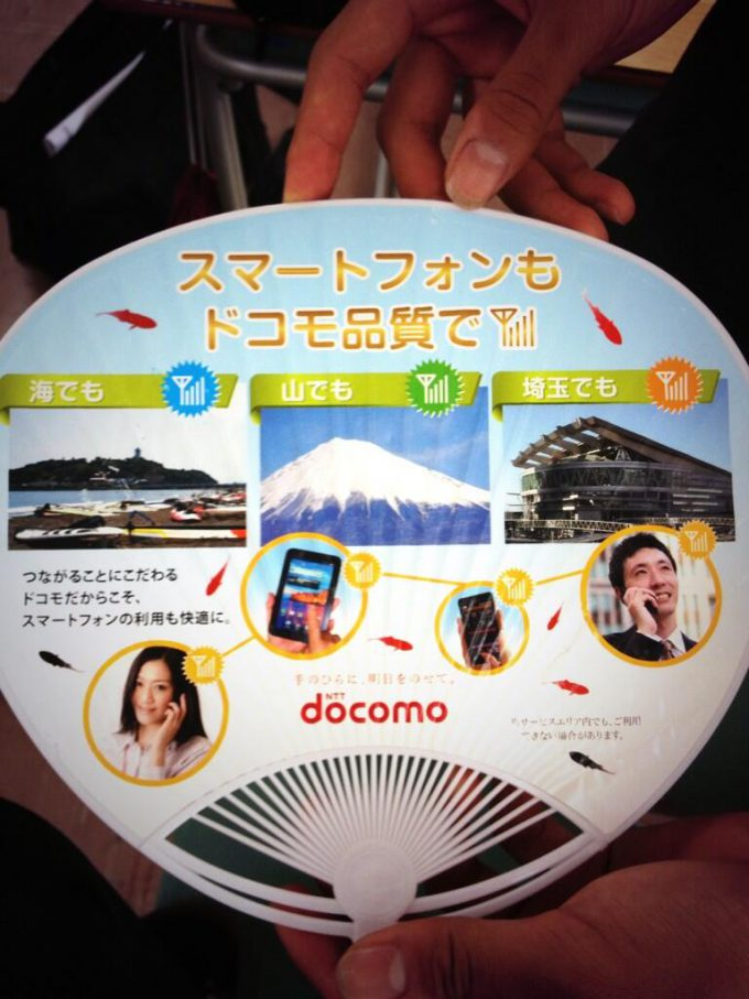 埼玉でも! NTTドコモのスマートフォン電波がつながる広告がひどい(笑)