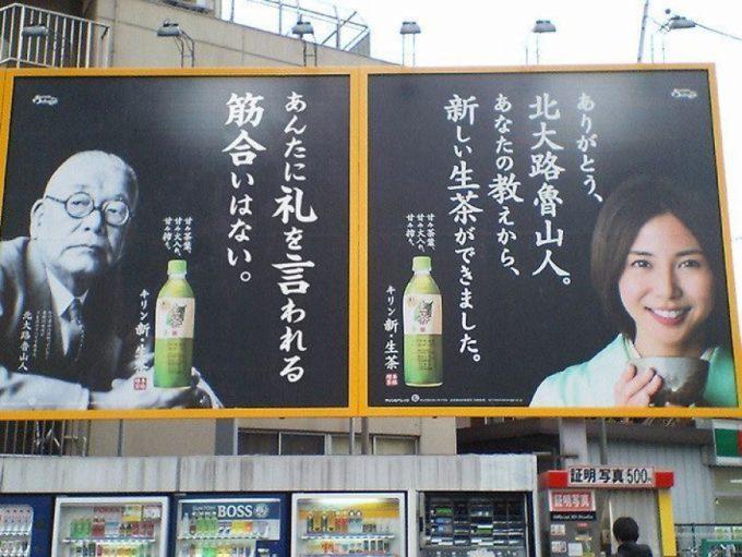 【看板おもしろ画像】キリン新・生茶の広告で北大路魯山人に冷たくあしらわれる松嶋菜々子(笑)