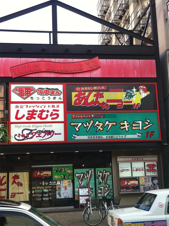 お咎めなし? 札幌ススキノの男性向けお店の看板がどこかで聞いたことあるものばかり(笑)