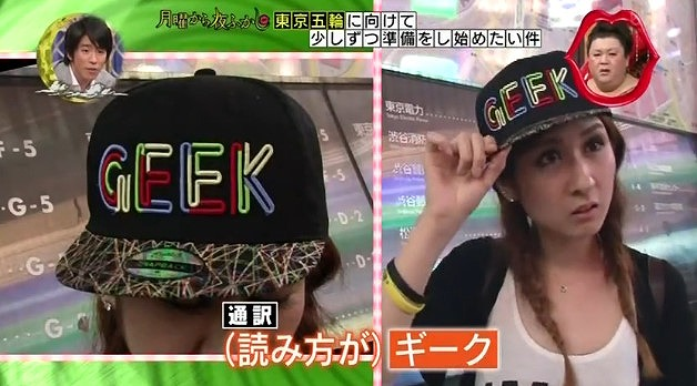 【テレビの英語Tシャツおもしろ画像】英語で「GEEK」と書いてある帽子の意味が分からず被っている女子(笑)