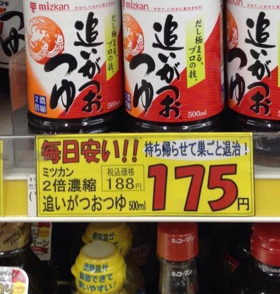 【スーパーのポップ誤字脱字・誤植おもしろ画像】すごい! スーパーで売っていた「ミツカン2倍濃縮追いがつおつゆ」の意外な効果(笑)