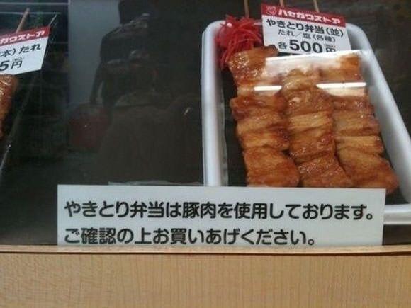 【食べ物おもしろ画像】豚肉? ハセガワストアで見かけたやきとり弁当の肉に違和感を感じます(笑)