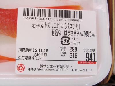 奥さん? 石垣島のスーパーで売っていた謎の魚はまさきさんの奥さん(笑)