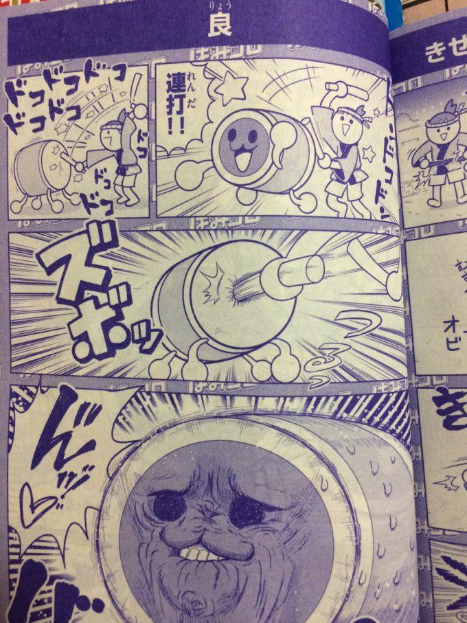 手が滑った! コロコロコミックに載っていた4コマ漫画『太鼓の達人』がおもしろい(笑)