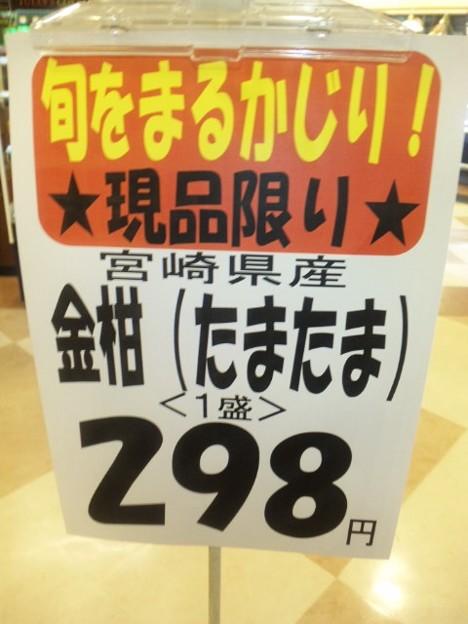 まるかじり! スーパーで売っていた宮崎県産金柑のブランド名がアウト(笑)