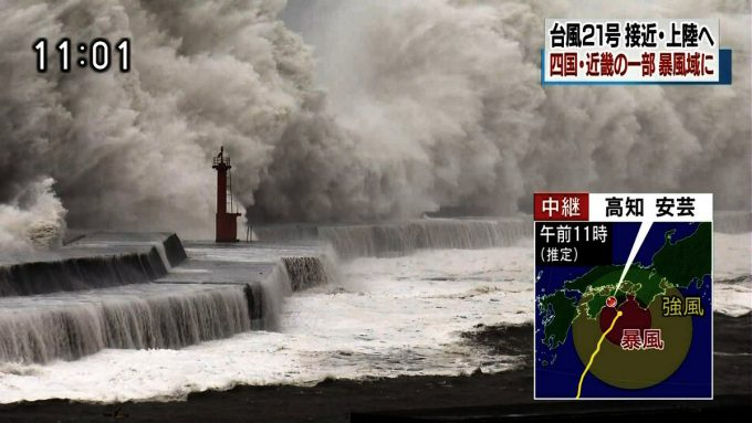 SF映画? 台風21号で高知県安芸市の海沿いがヤバいことに!