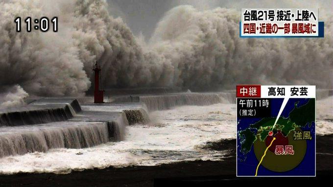 【テレビの台風びっくり画像】SF映画? 台風21号で高知県安芸市の海沿いがヤバいことに!