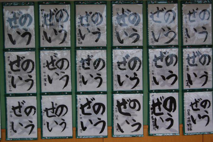 税に関する習字作品   岐阜聖徳学園大学附属小学校公式サイト