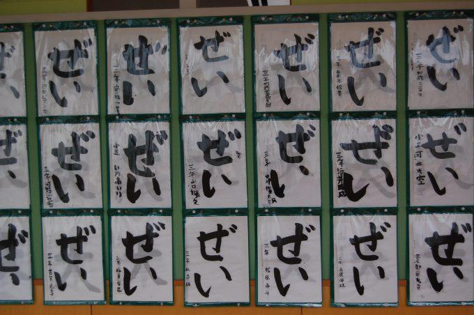 税に関する習字作品 | 岐阜聖徳学園大学附属小学校公式サイト