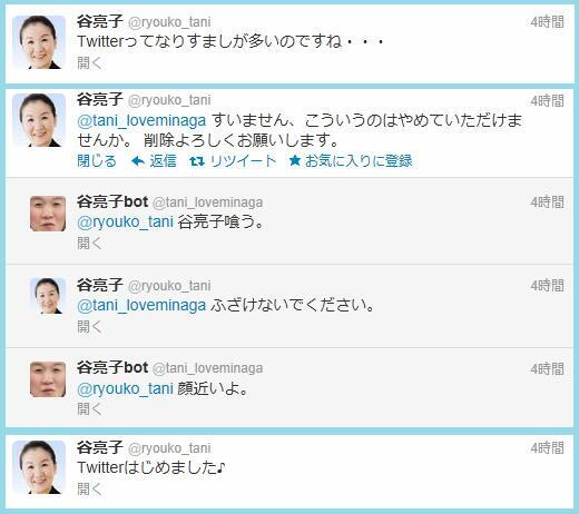 はじめました! 谷亮子、ツイッターを始めるもいきなりbotと戦い出す(笑)