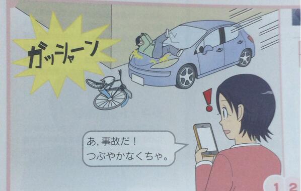 ひどすぎ! Twitterに依存している人が交通事故現場に遭遇した時にとる行動(笑)