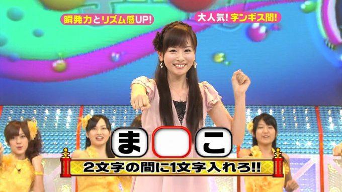 難しい! 『脳内エステ IQサプリ』で皆藤愛子に出されたクイズが意地悪い(笑)