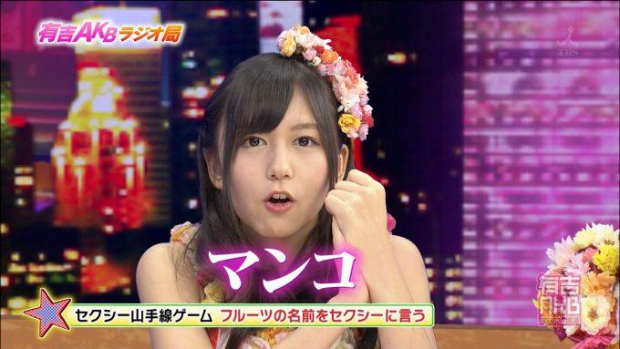 放送事故! 『有吉AKB共和国』セクシー山手線ゲームで大場美奈に出されたお題がひどい(笑)