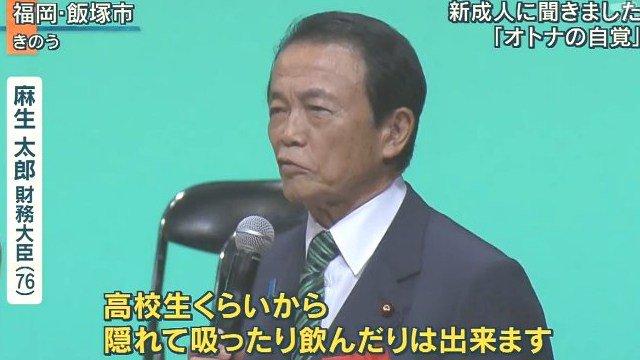 なるほど! 2017年福岡の成人式で麻生太郎さんから新成人への言葉(笑)
