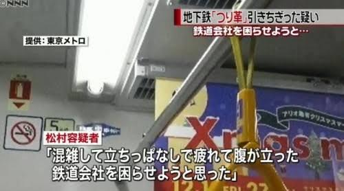 【テレビ珍事件びっくり画像】バカ力! 鉄道会社を困らせようと地下鉄のつり革を引きちぎった男性を逮捕(笑)
