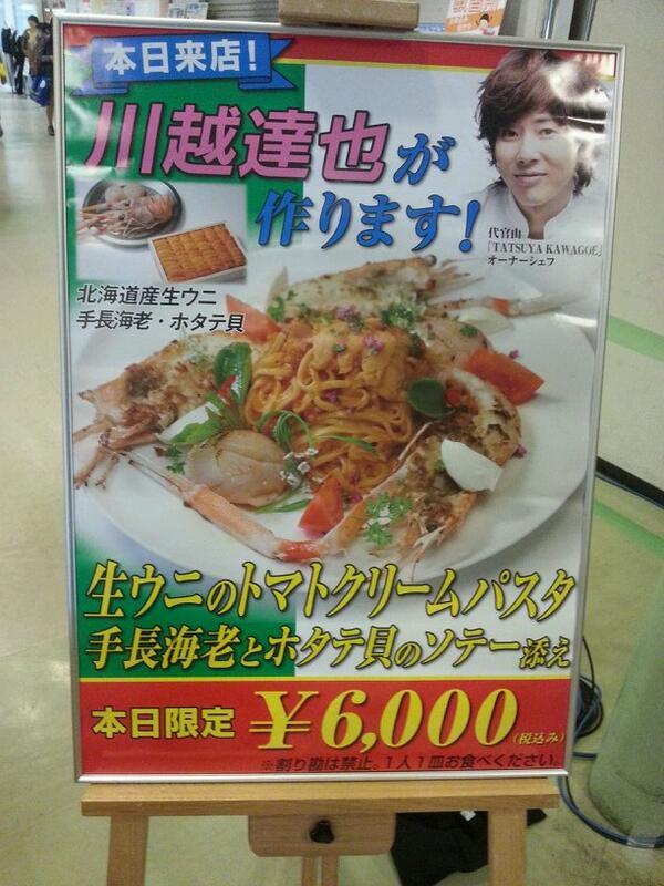 高すぎ! 立命館大学の食堂に現れた川越達也シェフが作るパスタが高すぎます(笑)