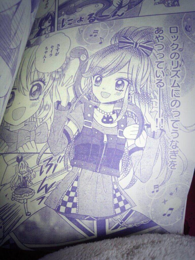 操り師! 少女漫画でロックのリズムでうなぎを操るアイドルが登場(笑)