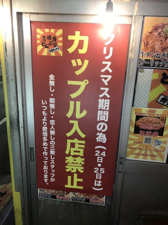 来るな! 吉祥寺の丼専門店「吉祥寺どんぶり」がクリスマスに出したカップル入店禁止看板(笑)