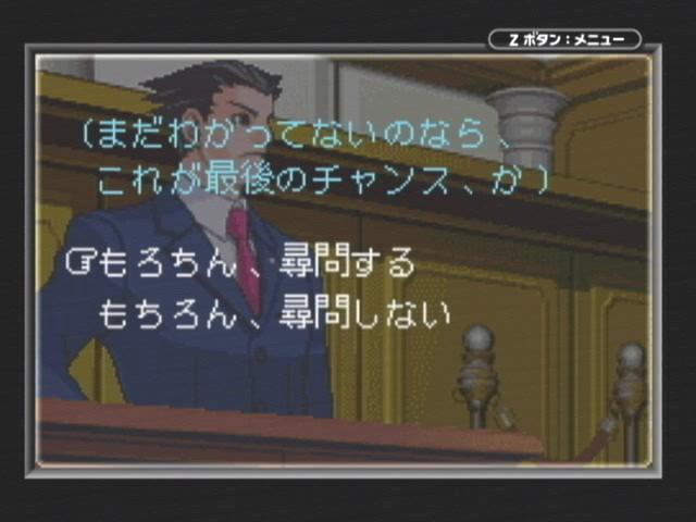 【誤字脱字・誤植おもしろ画像】もちろん! 『逆転裁判2』の選択肢で致命的なミスを発見(笑)