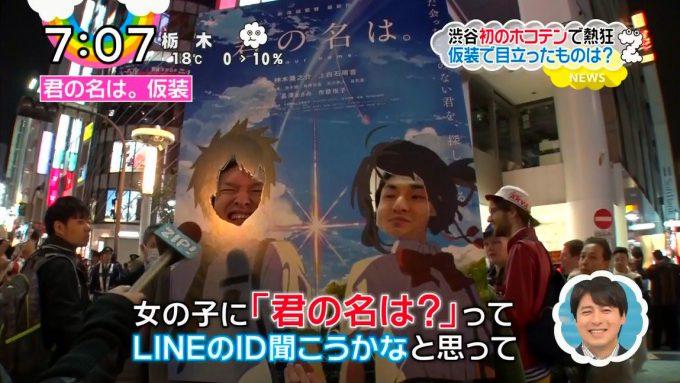 【渋谷ハロウィンのテレビインタビューおもしろ画像】教えて! 渋ハロで見かけた『君の名は。』仮装の発想がうまい(笑)