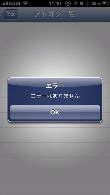 矛盾! iPhoneでアドオン一覧に表示されたエラーの意味が分かりません(笑)