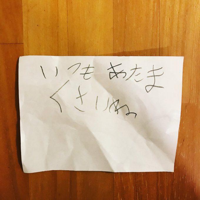 ショック! 新年早々に娘からもらった手紙に凹みます(笑)
