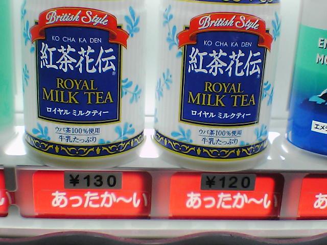 迷う! 自動販売機に並んでいた紅茶花伝の値段をよく見たら(笑)