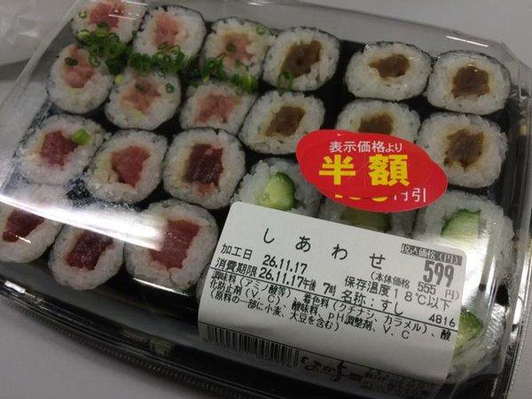 幸せ! スーパーに売っていた半額お寿司「しあわせ」(笑)