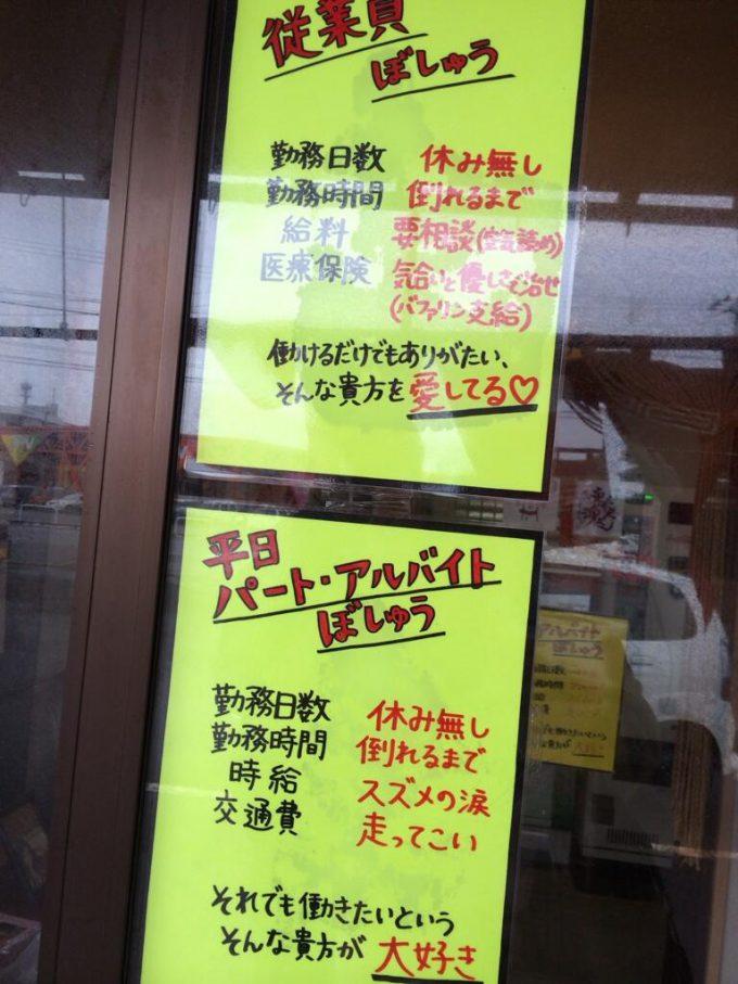 【張り紙おもしろ画像】ブラック! お店に貼ってあった従業員とパート・アルバイト募集内容がブラックすぎます(笑)