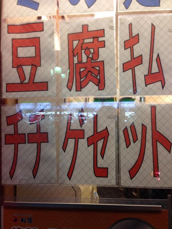 【張り紙おもしろ画像】そこ? 松屋の張り紙「豆腐キムチチゲセット」の改行の位置がおかしい(笑)