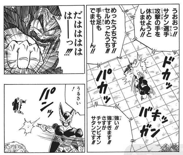 ドラゴンボールでセルと戦うミスターサタン