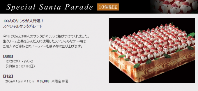 名古屋観光ホテルのスペシャルサンタパレード