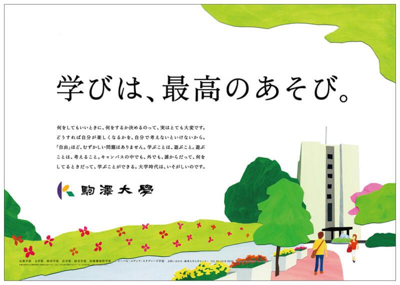 駒澤 大学 受験 票