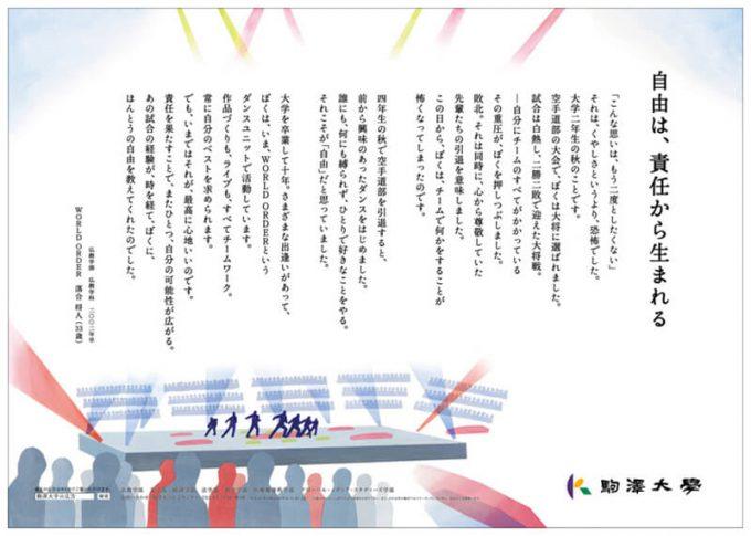 駒沢大学の受験生向け電車内広告