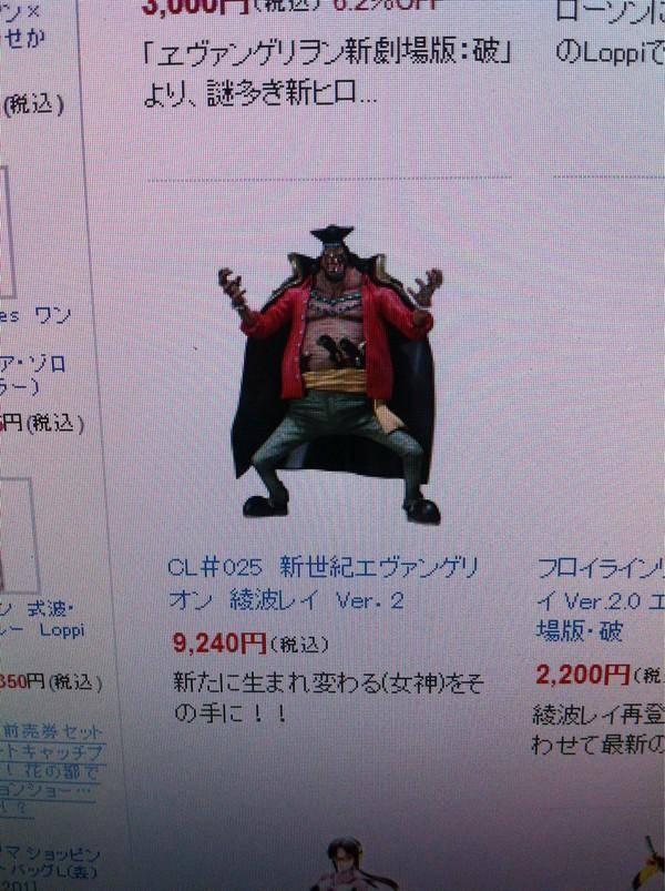 ゼハハハ! ローソン通販サイトのエヴァ綾波レイが黒ひげティーチみたい(笑)