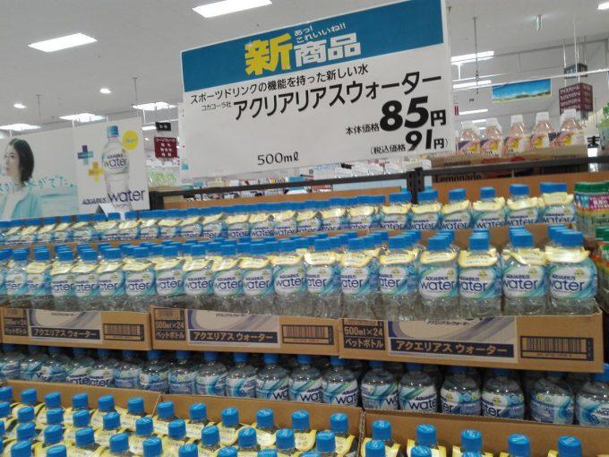 【スーパーのポップ誤字脱字・誤植おもしろ画像】アクエリ! 店で見かけた「アクリアリアスウォーター」というアクエリアスのパクり商品(笑)