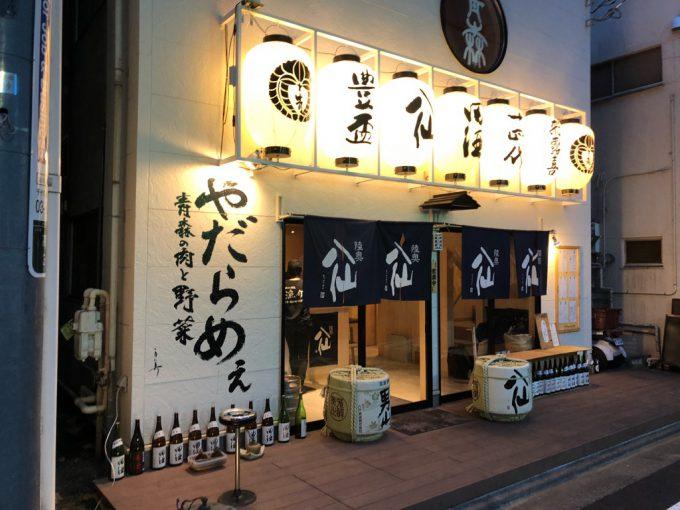 高田馬場駅にある青森の肉と野菜の居酒屋「やだらめぇ」