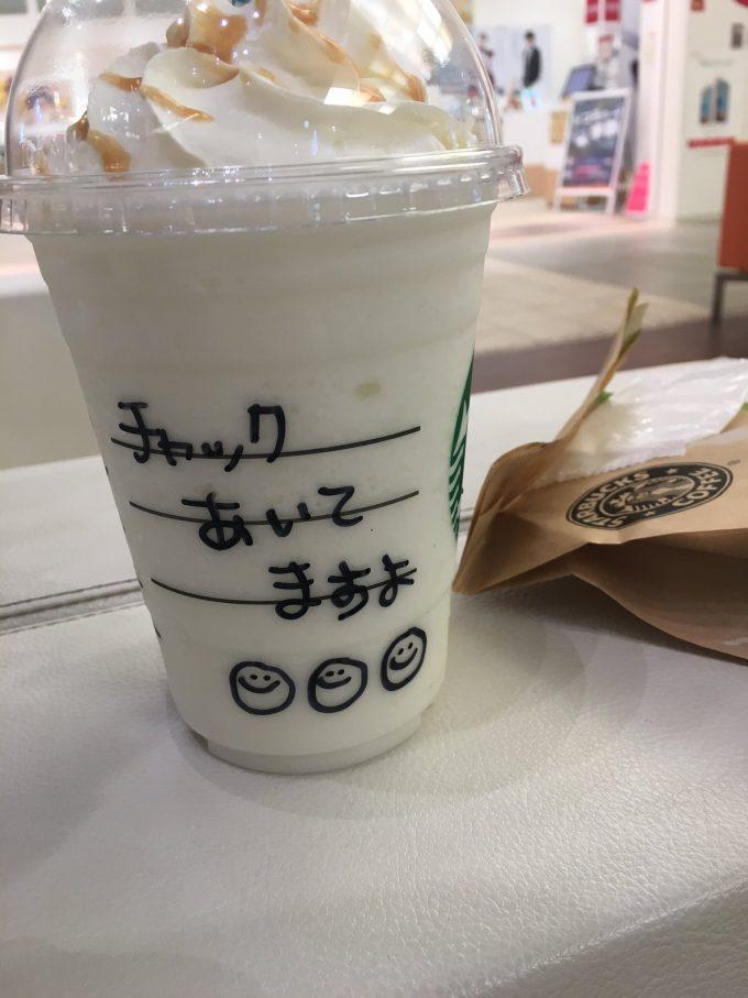 恥ずかしい! スタバ店員に書いてもらったカップメッセージを見て慌ててチャックを閉める(笑)