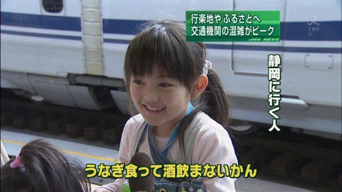 え? 連休に静岡に行く子どもにインタビュー「うなぎ食って酒飲まないかん」(笑)