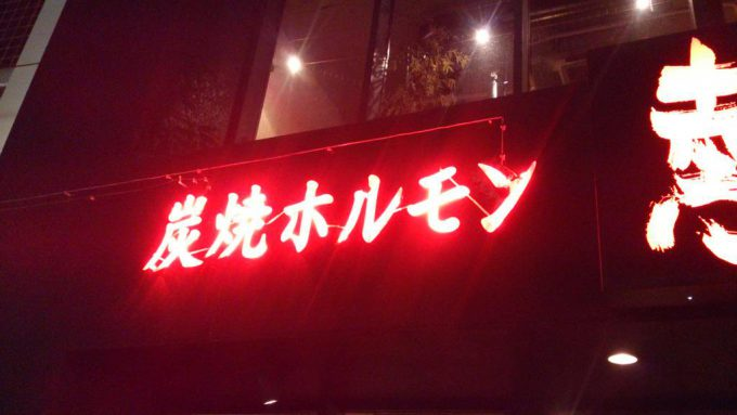 山口県山口市湯田温泉にある「炭焼ホルモン 熱食 山口店」の看板