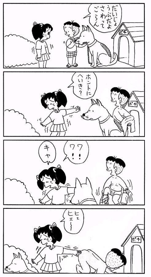 コボちゃん4コマ! 犬のポチにさわらせる振りして自分の尻を触らせるコボちゃん(笑)